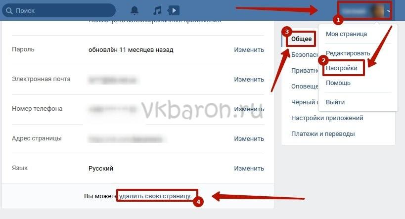 Временно заблокировать страницу в ВКонтакте 1