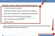 Как временно заблокировать страницу в ВКонтакте