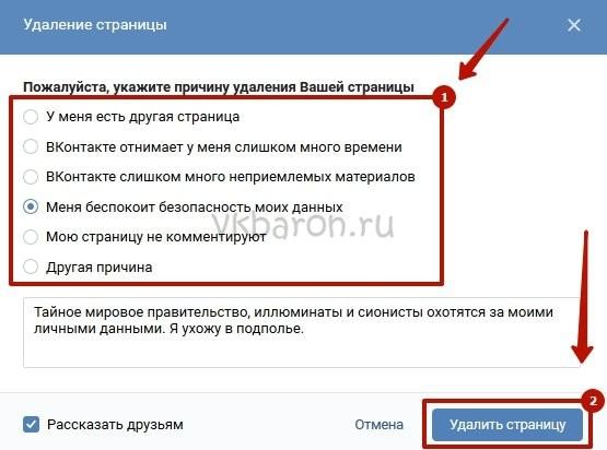 Временно заблокировать страницу в ВКонтакте 2