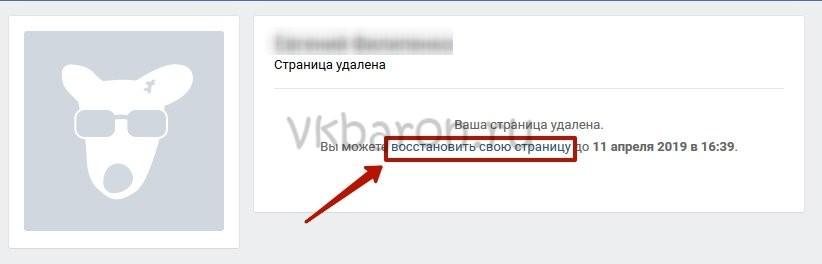 Временно заблокировать страницу в ВКонтакте 3