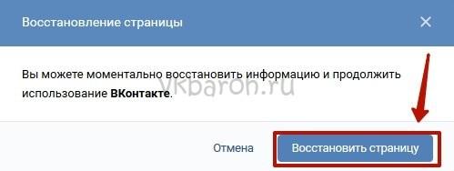 Временно заблокировать страницу в ВКонтакте 4