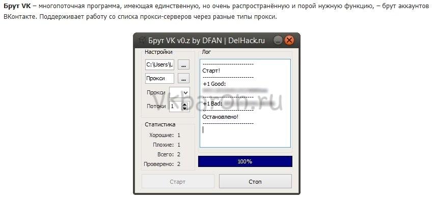 Взломать группу в Вконтакте 1