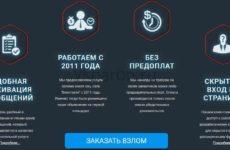 Как взломать группу в Вконтакте