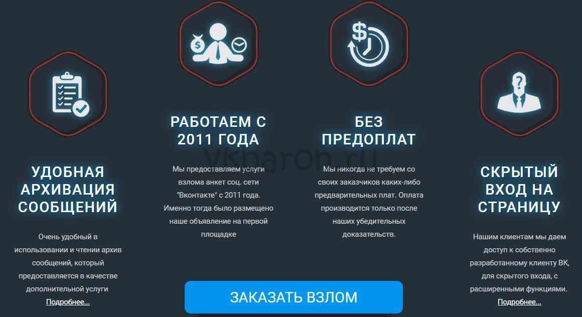 Взломать группу в Вконтакте 2