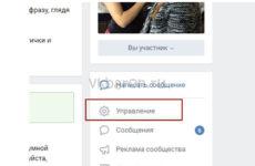 Администрирование групп Вконтакте