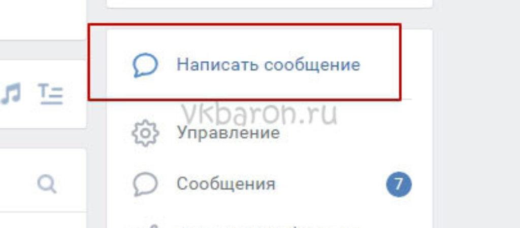 Как написать сообщение в группу в Вконтакте