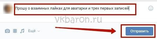 накрутить лайки Вконтакте быстро и бесплатно 10