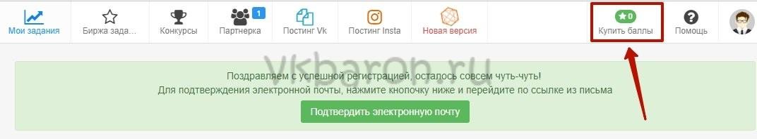 накрутить лайки Вконтакте быстро и бесплатно 2