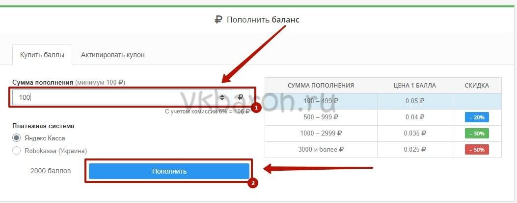 накрутить лайки Вконтакте быстро и бесплатно 3