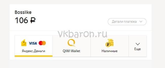 накрутить лайки Вконтакте быстро и бесплатно 4