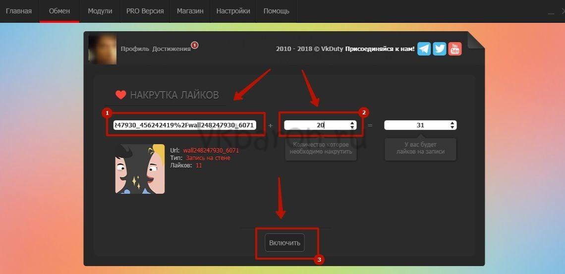 накрутить лайки Вконтакте быстро и бесплатно 8