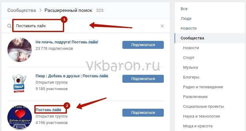 накрутить лайки Вконтакте быстро и бесплатно 9