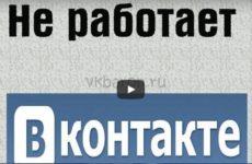 Вконтакте не работает сейчас