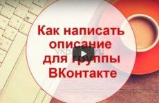Описание сообщества Вконтакте