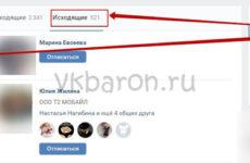 Как в Вконтакте посмотреть заявки в друзья