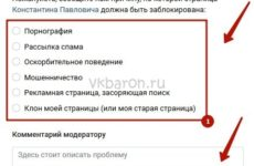 Что такое ЧС в ВКонтакте