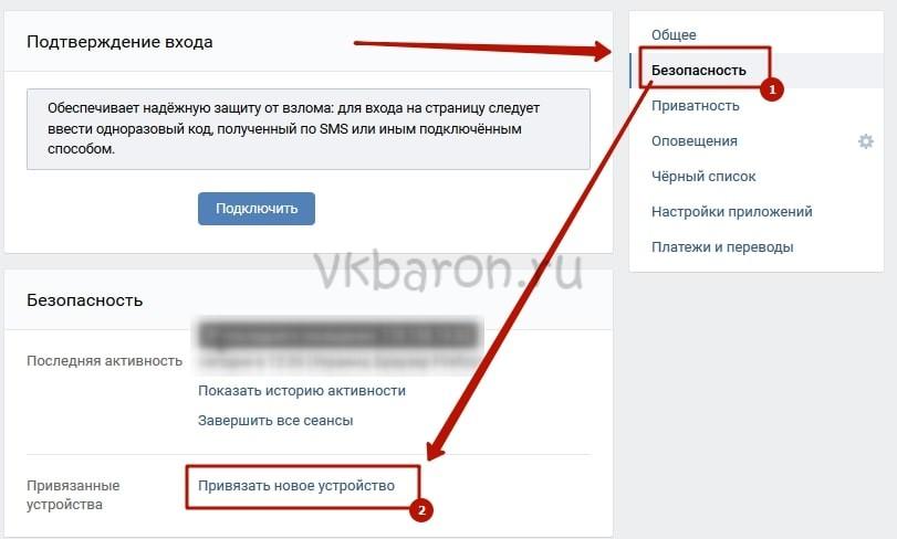 Что такое рассылка спама ВКонтакте 3-min