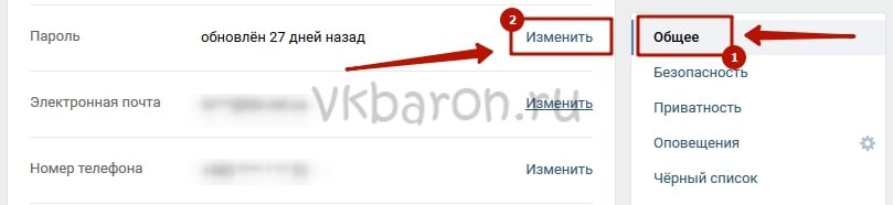 Что такое рассылка спама ВКонтакте 4-min