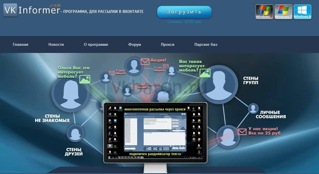Что такое рассылка спама ВКонтакте 5-min