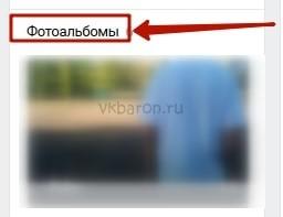 Как добавить фото в ВКонтакте 1-min