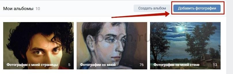 Как добавить фото в ВКонтакте 2-min