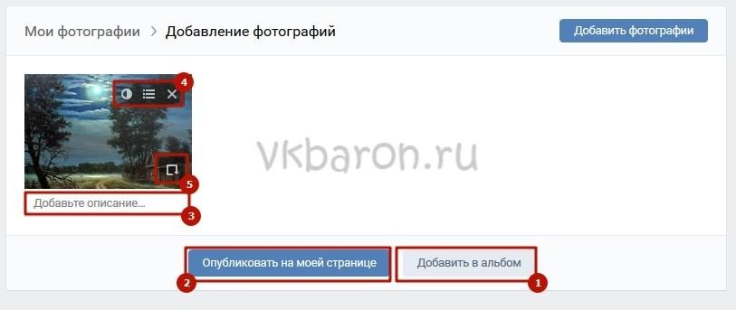 Как добавить фото в ВКонтакте 4-min