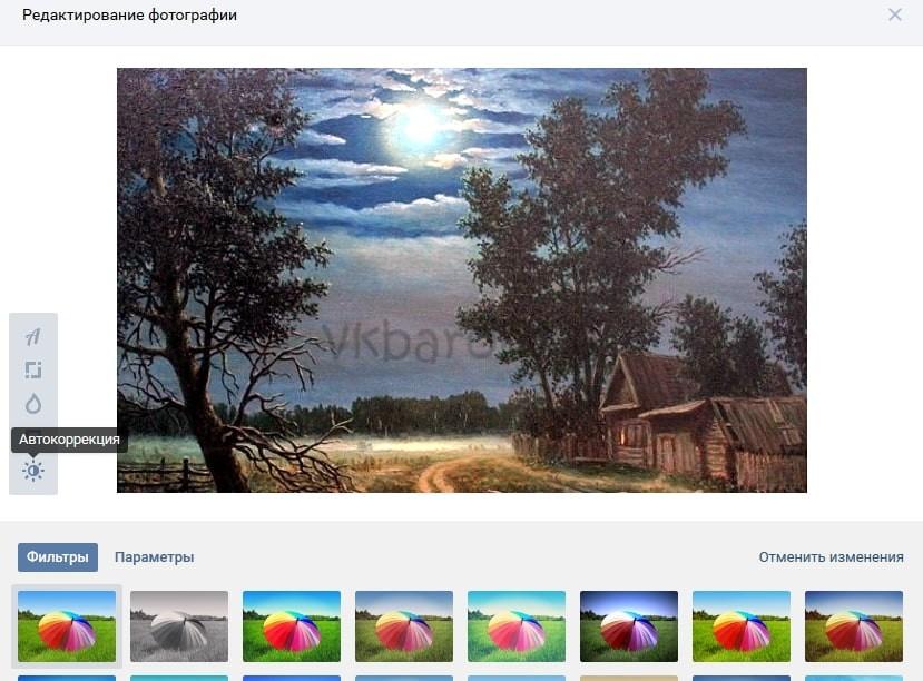 Как добавить фото в ВКонтакте 5-min