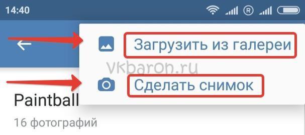 Как добавить фото в ВКонтакте 8-min