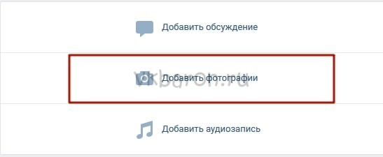Как добавить фото в ВКонтакте 9-min
