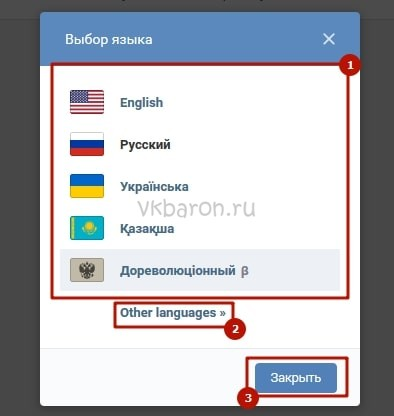 Как изменить язык в ВКонтакте 2-min