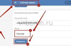 Как изменить язык в ВКонтакте