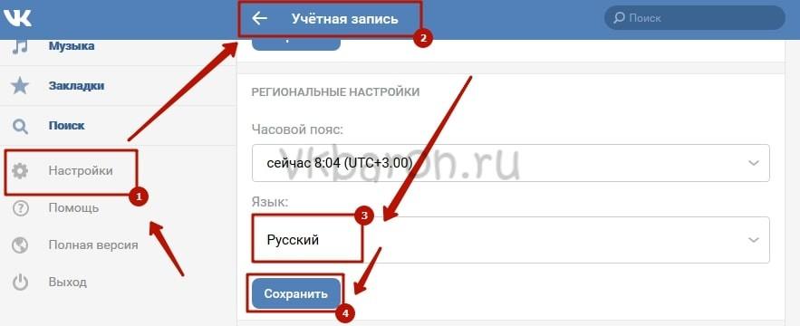 Как изменить язык в ВКонтакте 3-min