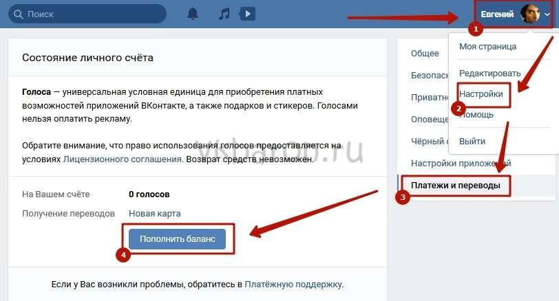 Как накрутить голоса в ВКонтакте 1