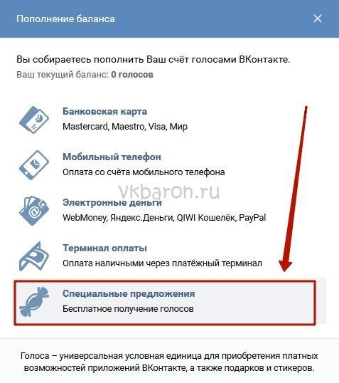 Как накрутить голоса в ВКонтакте 2