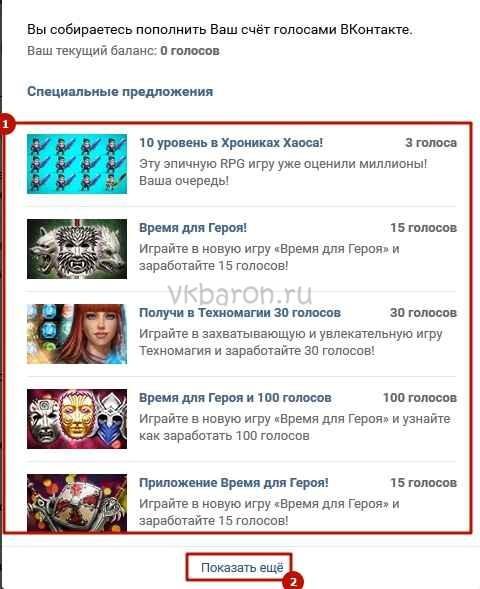Как накрутить голоса в ВКонтакте 3
