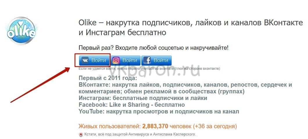Как накрутить голоса в ВКонтакте 4