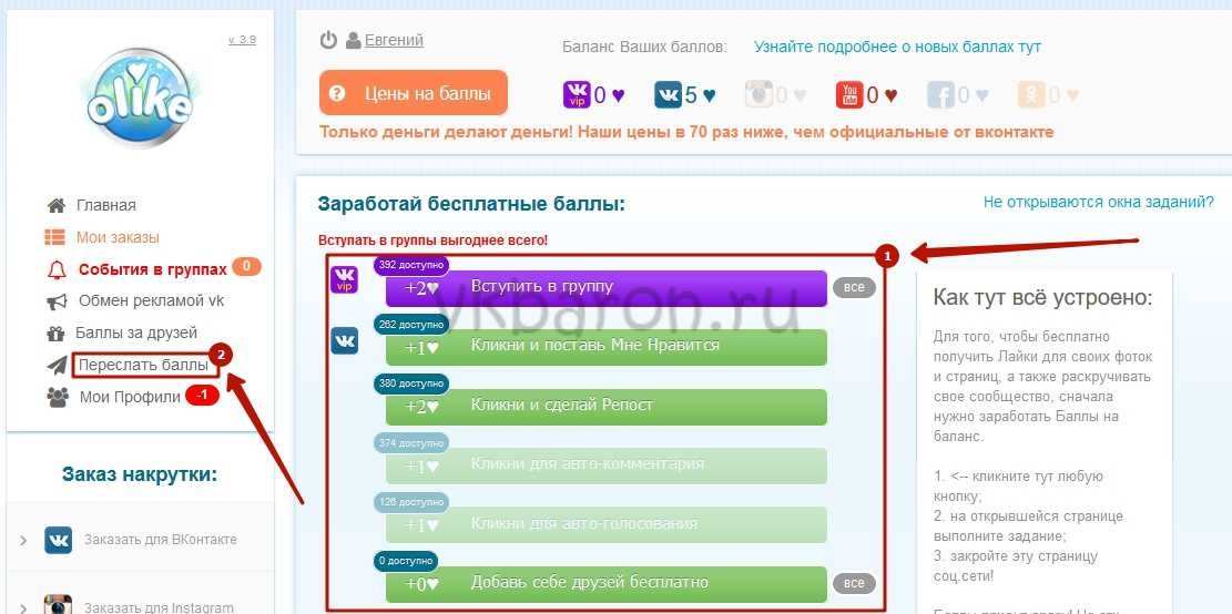 Как накрутить голоса в ВКонтакте 5