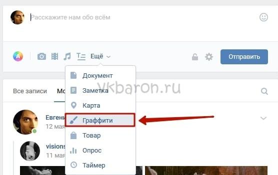 Как нарисовать граффити в ВКонтакте 1-min