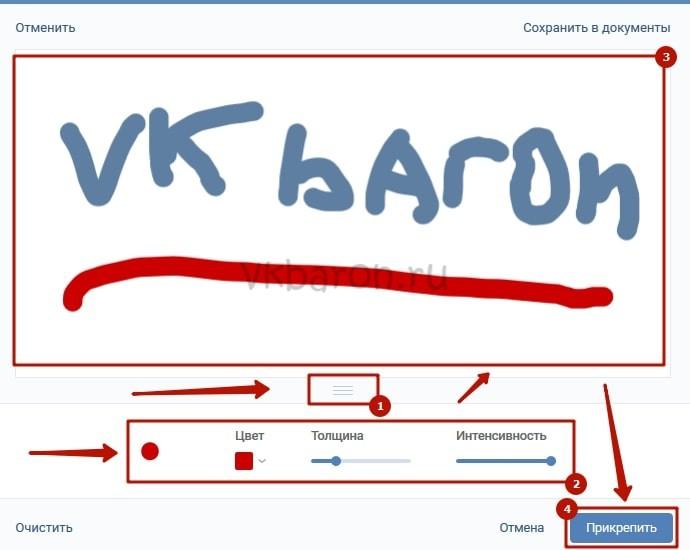 Как нарисовать граффити в ВКонтакте 2-min