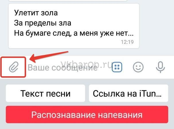 Как нарисовать граффити в ВКонтакте 3-min
