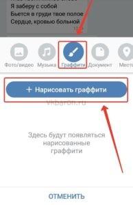 Как нарисовать граффити в ВКонтакте 4-min