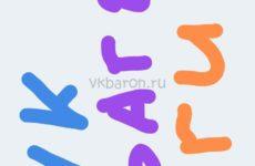 Как нарисовать граффити в ВКонтакте