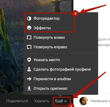 Как нарисовать граффити в ВКонтакте 6-min