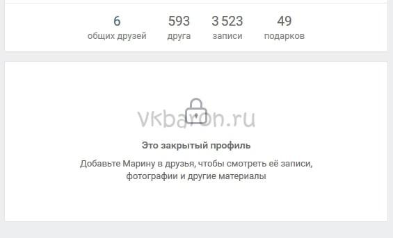 Как обойти ЧС в ВКонтакте 1-min