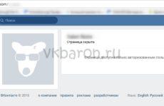 Как обойти ЧС в ВКонтакте
