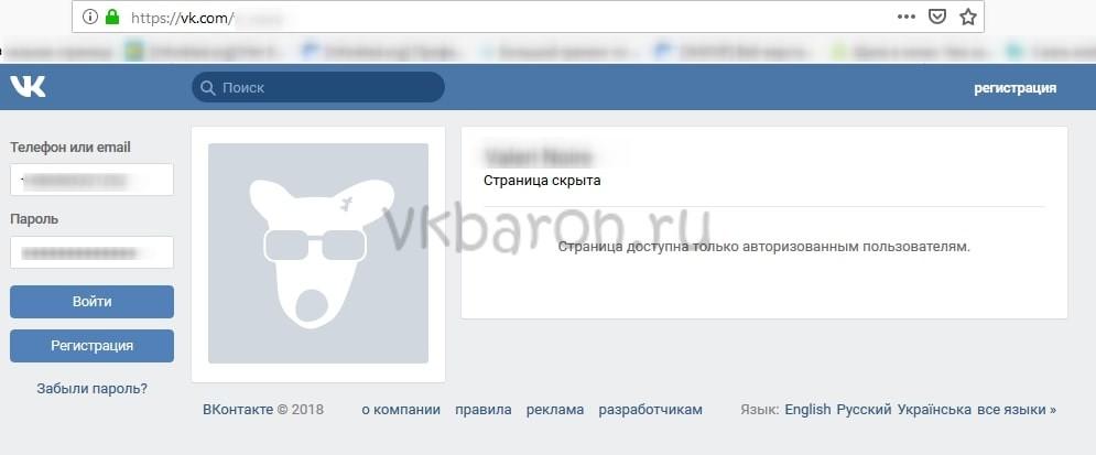 Как обойти ЧС в ВКонтакте 5-min