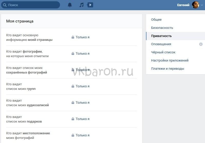 Как ограничить доступ к странице в ВКонтакте 1