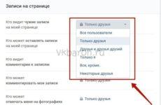Как ограничить доступ к странице в ВКонтакте