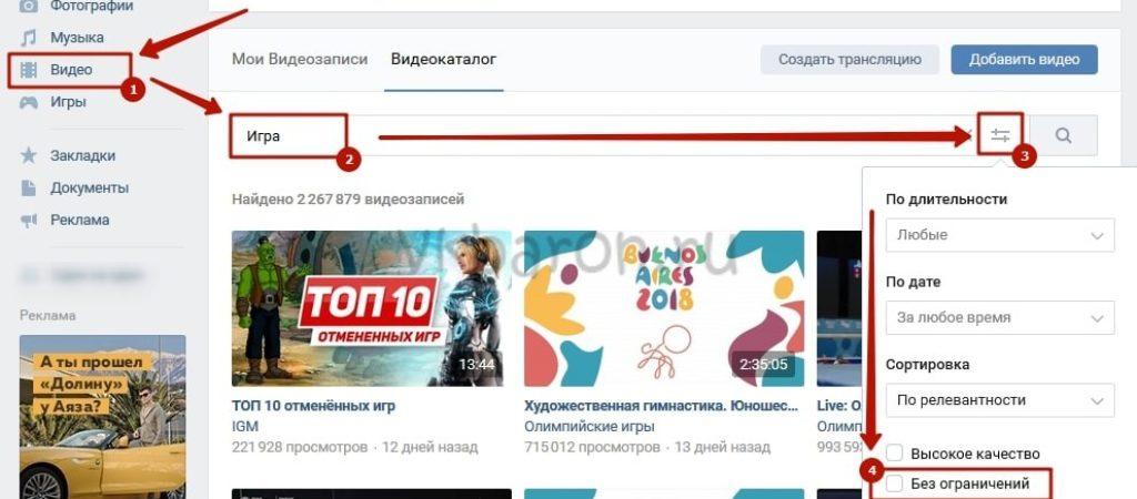 Как отключить безопасный поиск в ВКонтакте