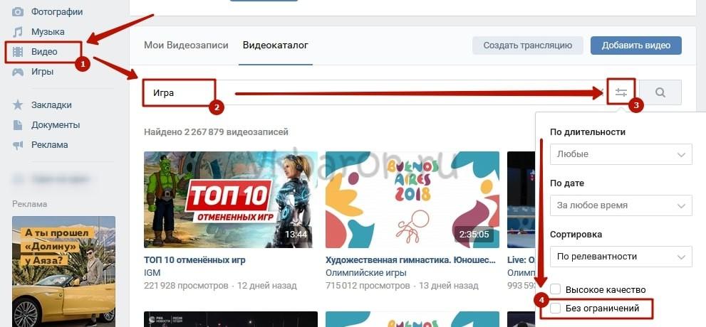 Как отключить безопасный поиск в ВКонтакте 1-min